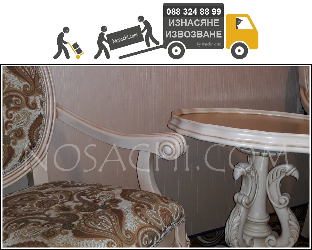 ИЗКУПУВАНЕ и извозване на стари мебели